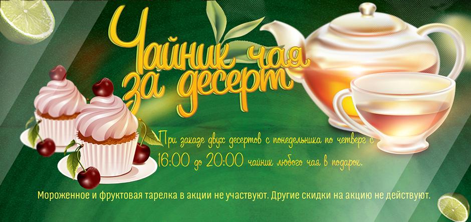 Чайник чая за десерт