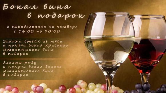 Бокал вина в подарок