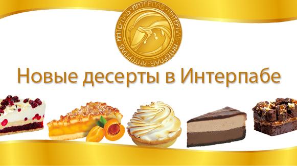 Новые десерты в Интерпабе